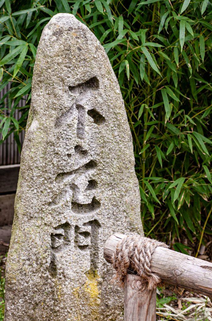 Furomon - der Paradies-Stein am Eingang des Setagaya-Park im 19. Wiener Gemeindebezirk